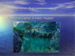 Всероссийский конкурс «Живой мир рядом с нами» Коронотов Сергей -6 класс -лау