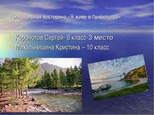 Региональная викторина «Я живу в Прибайкалье» Коронотов Сергей- 6 класс-3 мес