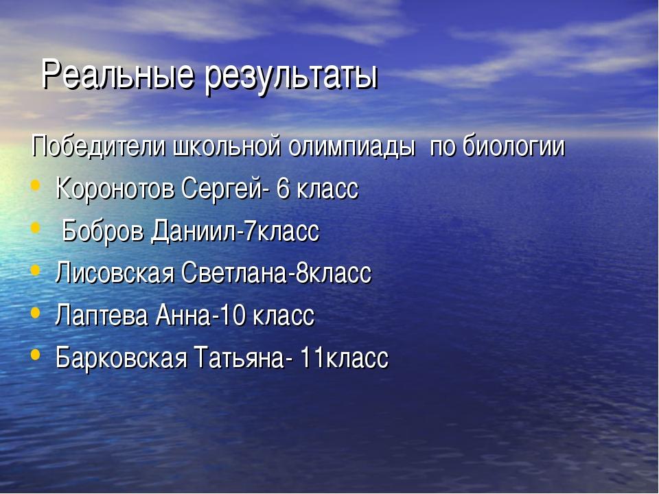 Реальные результаты Победители школьной олимпиады по биологии Коронотов Серге...