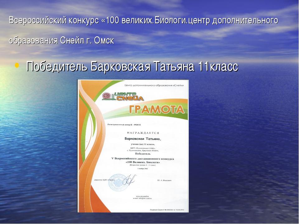 Всероссийский конкурс «100 великих.Биологи.центр дополнительного образования...