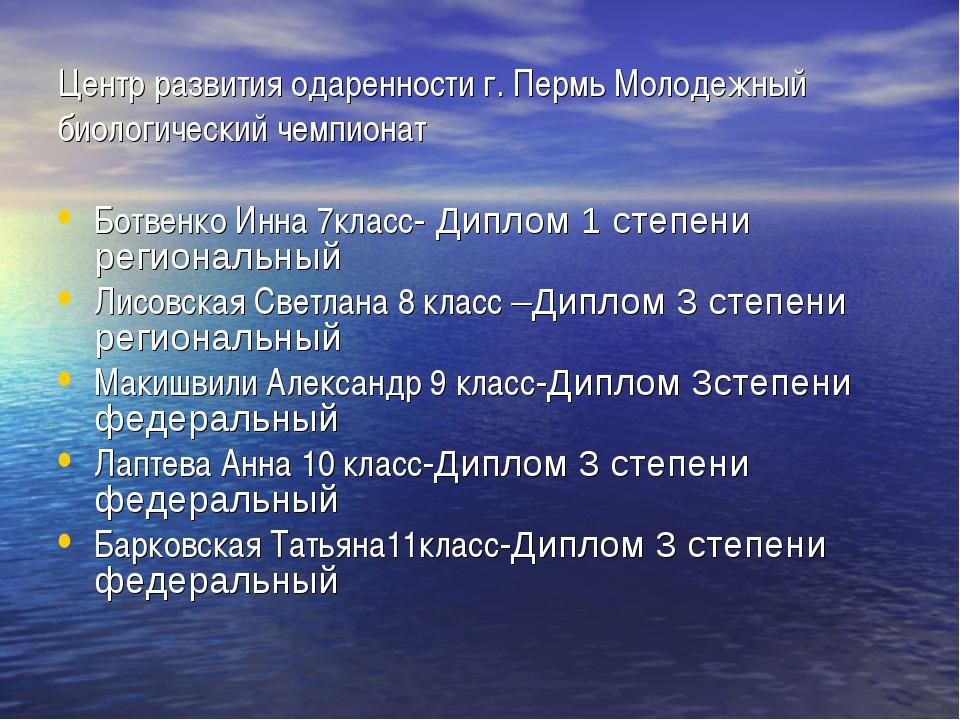 Центр развития одаренности г. Пермь Молодежный биологический чемпионат Ботвен...