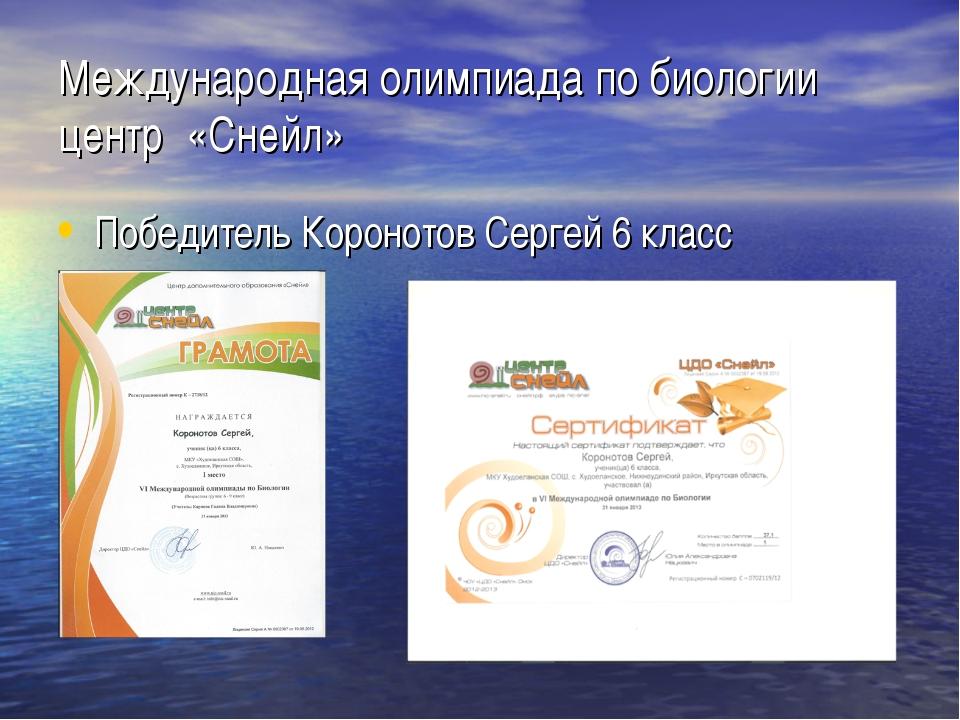 Международная олимпиада по биологии центр «Снейл» Победитель Коронотов Сергей...