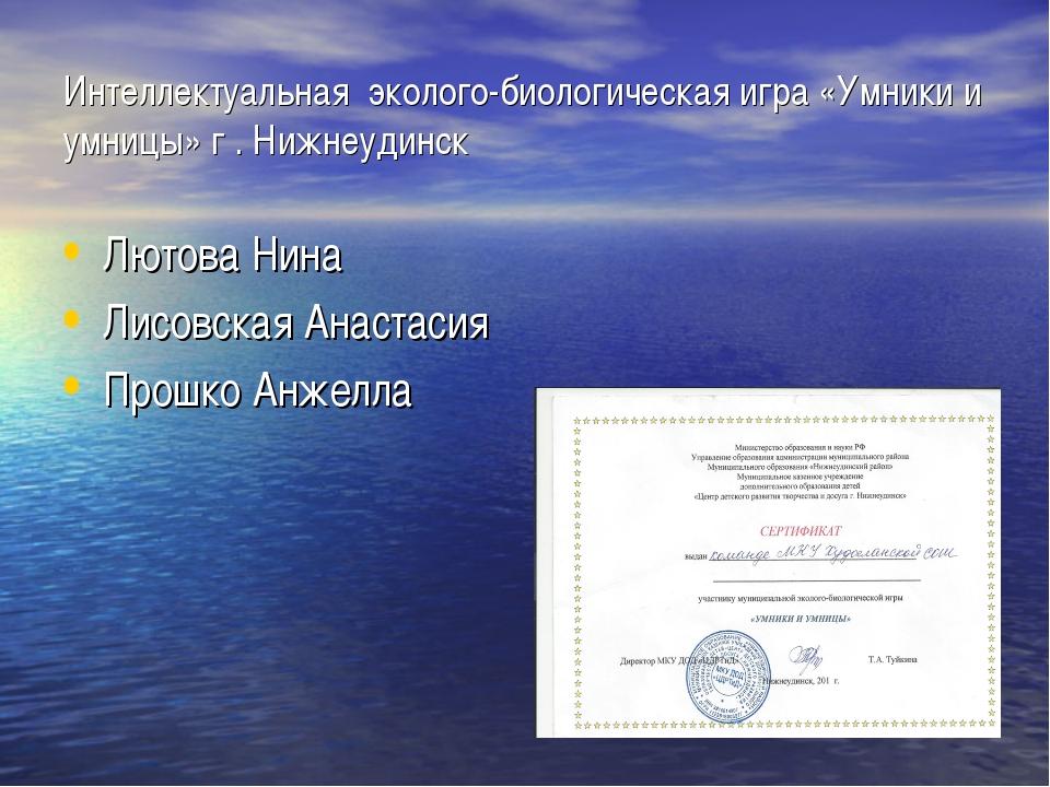 Интеллектуальная эколого-биологическая игра «Умники и умницы» г . Нижнеудинск...