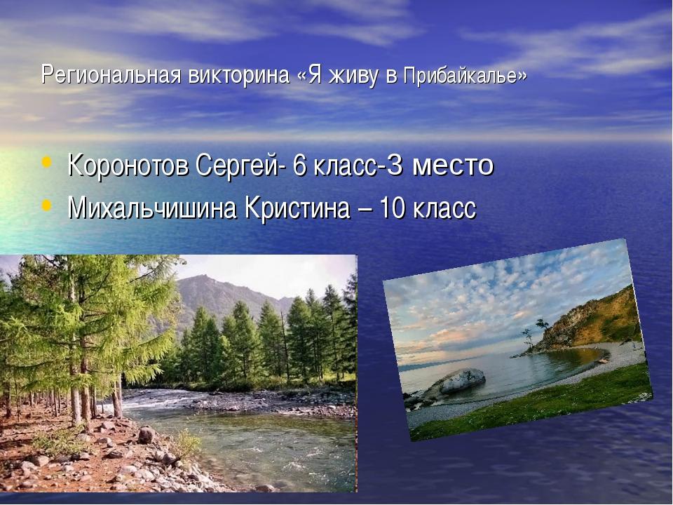 Региональная викторина «Я живу в Прибайкалье» Коронотов Сергей- 6 класс-3 мес...
