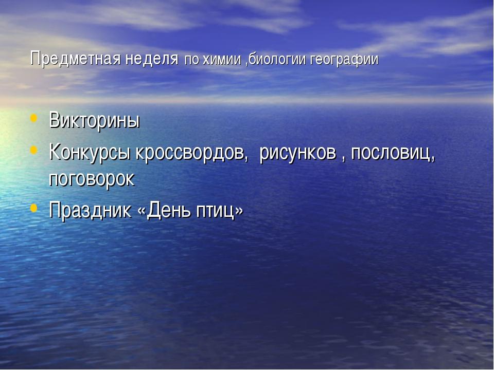 Предметная неделя по химии ,биологии географии Викторины Конкурсы кроссвордов...