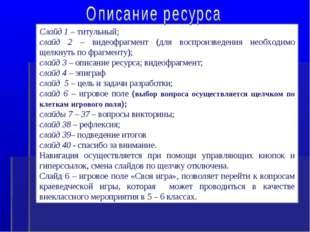 Слайд 1 – титульный; слайд 2 – видеофрагмент (для воспроизведения необходимо