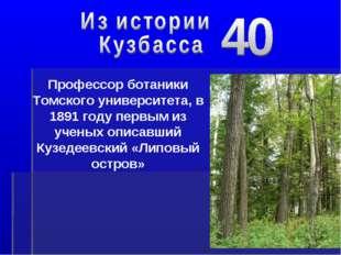 Профессор ботаники Томского университета, в 1891 году первым из ученых описав