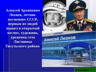 Игровое поле Алексей Архипович Леонов, летчик-космонавт СССР, первым из людей