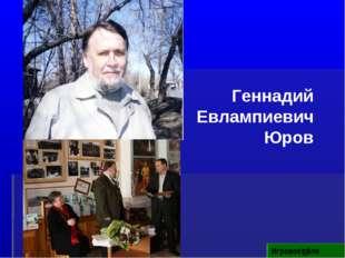Игровое поле Геннадий Евлампиевич Юров