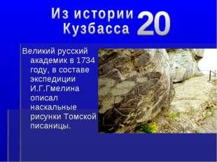Великий русский академик в 1734 году, в составе экспедиции И.Г.Гмелина описал