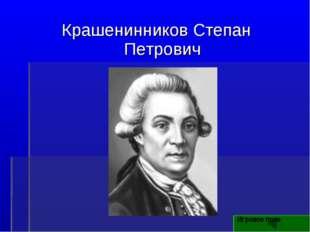 Крашенинников Степан Петрович Игровое поле