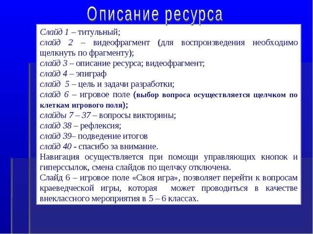 Слайд 1 – титульный; слайд 2 – видеофрагмент (для воспроизведения необходимо...