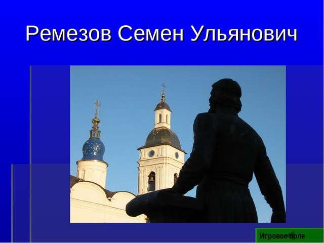 Ремезов Семен Ульянович Игровое поле