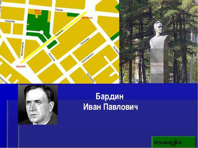 Игровое поле Бардин Иван Павлович