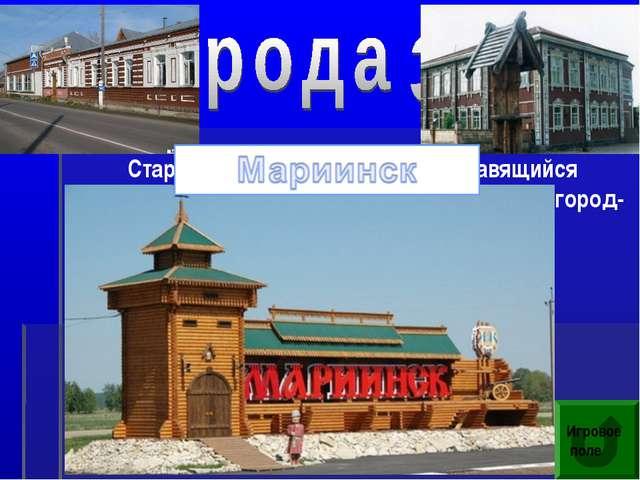 Игровое поле Старейший город нашего края, славящийся деревянными резными укра...