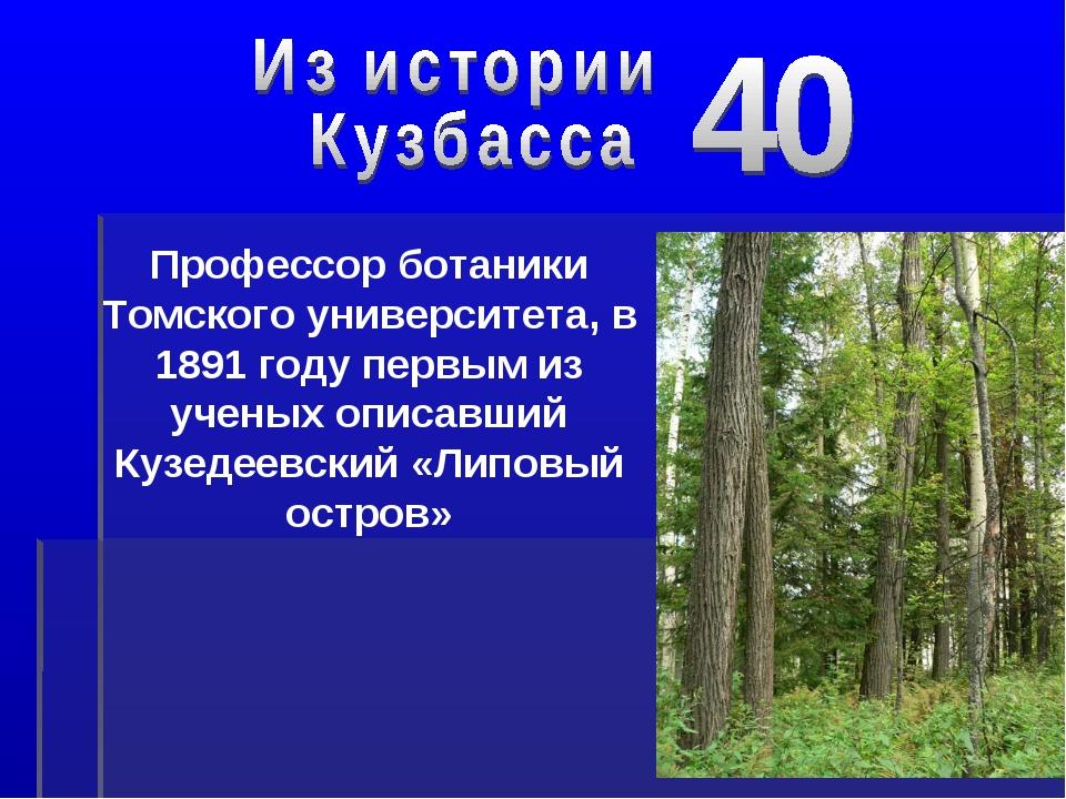 Профессор ботаники Томского университета, в 1891 году первым из ученых описав...