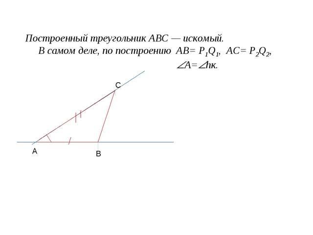 С А В Построенный треугольник АВС — искомый. В самом деле, по построению АВ=...