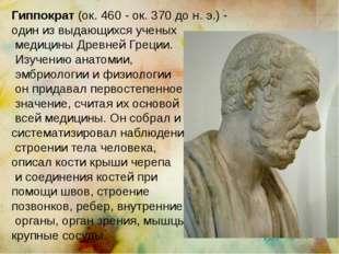 Гиппократ (ок. 460 - ок. 370 до н. э.) - один из выдающихся ученых медицины Д