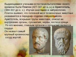 Выдающимися учеными-естествоиспытателями своего времени были Платон (427-347