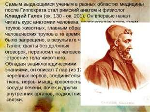 Самым выдающимся ученым в разных областях медицины после Гиппократа стал римс