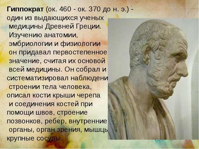 Гиппократ (ок. 460 - ок. 370 до н. э.) - один из выдающихся ученых медицины Д...
