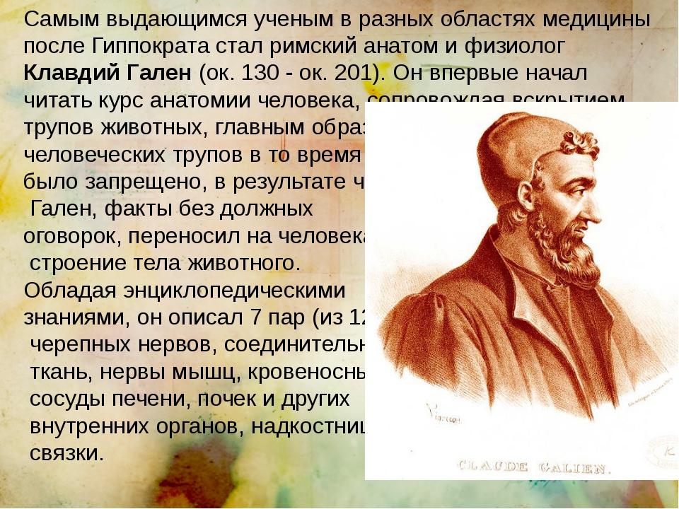 Самым выдающимся ученым в разных областях медицины после Гиппократа стал римс...
