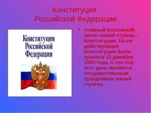 Конституция Российской Федерации главный (основной) закон нашей страны - Конс