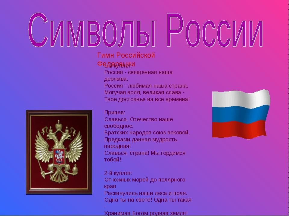 Гимн Российской Федерации 1-й куплет: Россия - священная наша держава, Россия...
