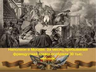 Наполеон в Москве. За месяц пребывания французская армия потеряла 30 тыс. чел