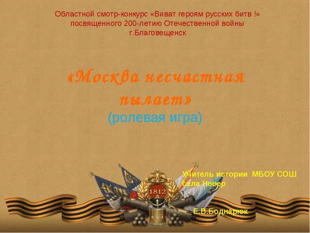 «Москва несчастная пылает» (ролевая игра) Областной смотр-конкурс «Виват геро...