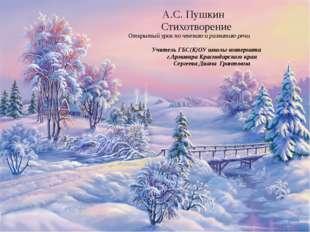 А.С. Пушкин Стихотворение Открытый урок по чтению и развитию речи. Учитель ГБ