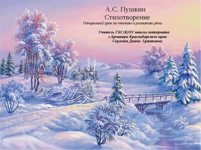 А.С. Пушкин Стихотворение Открытый урок по чтению и развитию речи. Учитель ГБ...