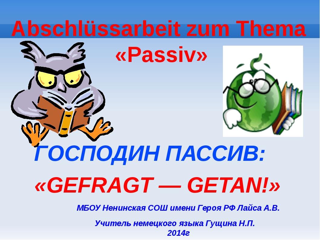 Abschlüssarbeit zum Thema «Passiv» ГОСПОДИН ПАССИВ: «GEFRAGT — GETAN!» МБОУ Н...
