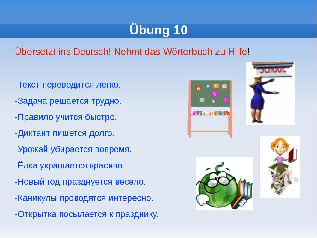 Übung 10 Übersetzt ins Deutsch! Nehmt das Wörterbuch zu Hilfe! -Текст перевод...