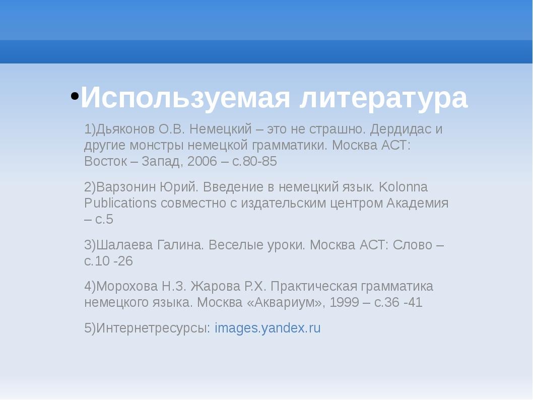 Используемая литература 1)Дьяконов О.В. Немецкий – это не страшно. Дердидас и...