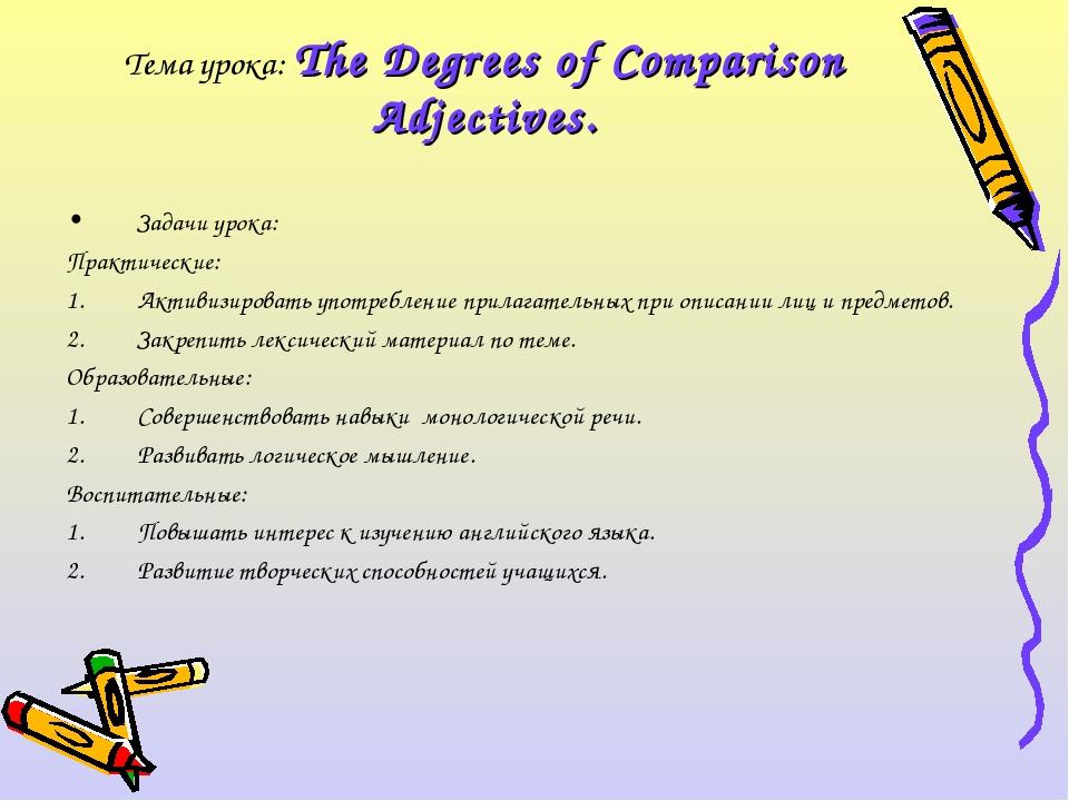 Тема урока: The Degrees of Comparison Adjectives. Задачи урока: Практические:...
