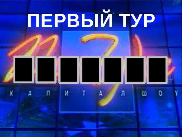 ПЕРВЫЙ ТУР Б Ю А Р Б Е К