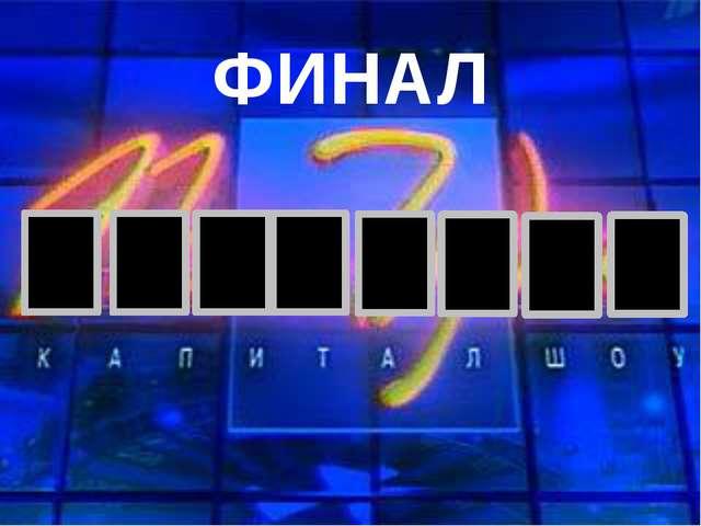 М Н А Р Ц И П А ФИНАЛ