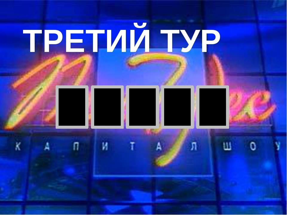 Э К Л Е Р ТРЕТИЙ ТУР