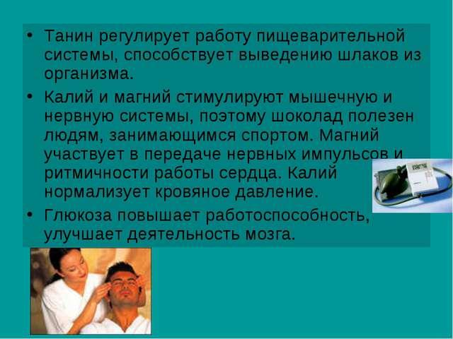 Танин регулирует работу пищеварительной системы, способствует выведению шлако...