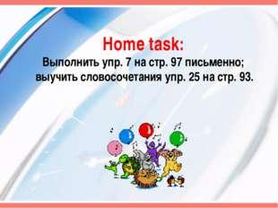 Home task: Выполнить упр. 7 на стр. 97 письменно; выучить словосочетания упр.