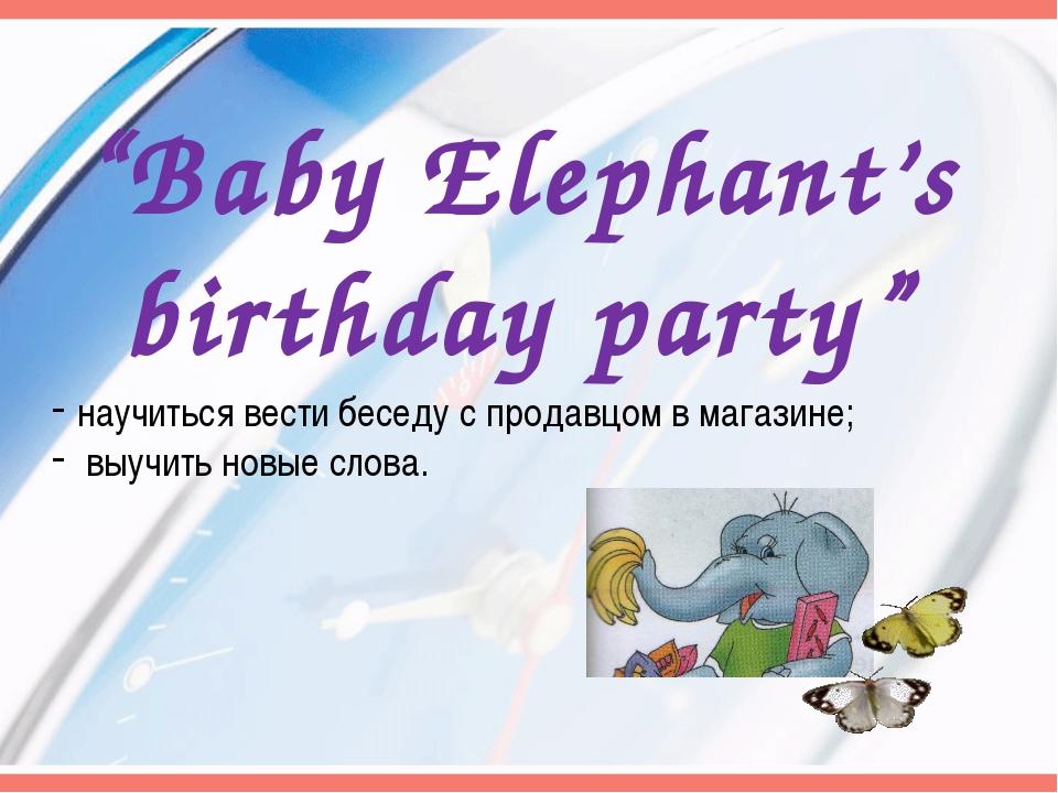 """Baby Elephant's birthday party"" научиться вести беседу с продавцом в магазин..."
