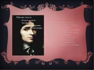 Рене воспитывался и получил образование в аристократическом колледже (средне