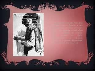 По окончании колледжа Рене жил несколько лет в Париже и вел обычный для знат