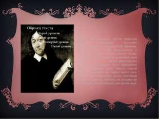Декарт, как и многие другие новаторы науки, подвергался жестоким преследован
