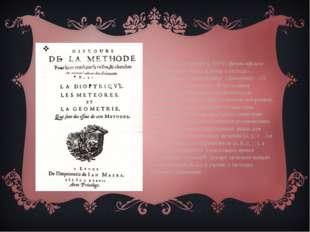 Вышедшее в Лейдене в 1637г, философское произведение «Рассуждение о методе»,