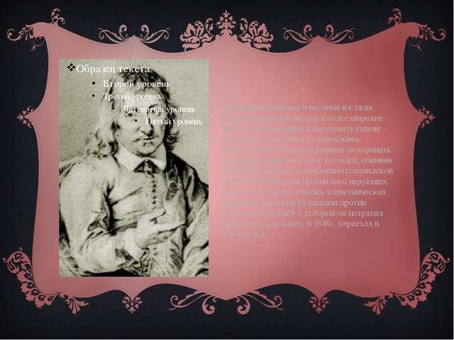 Когда философские и научные взгляды Декарта стали проникать в более широкие...