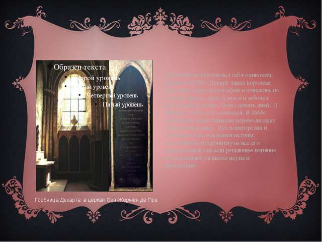 В Швеции он чувствовал себя одиноким. Зимою 1649/50г. Декарт давал королеве...