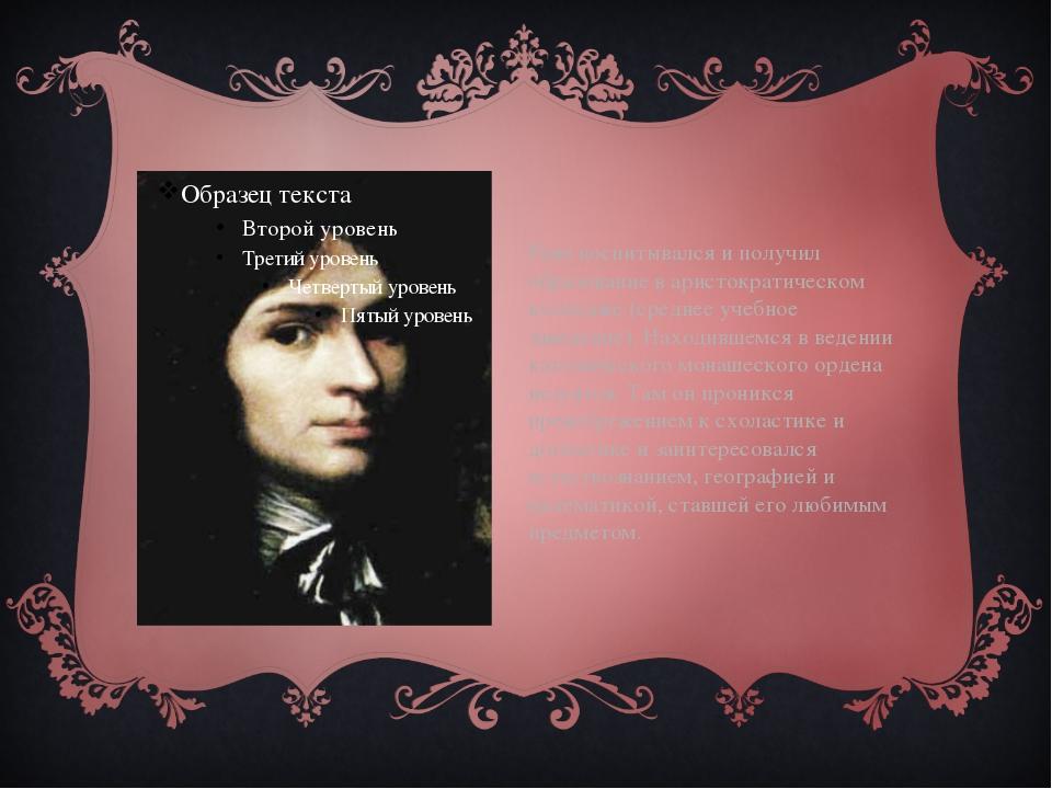 Рене воспитывался и получил образование в аристократическом колледже (средне...