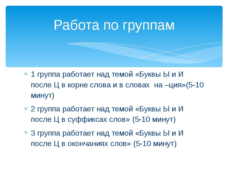 1 группа работает над темой «Буквы Ы и И после Ц в корне слова и в словах на...